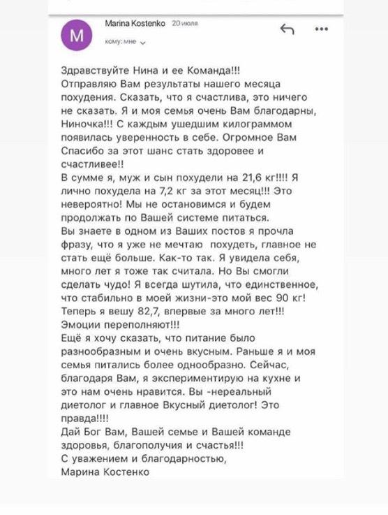 Костенко2